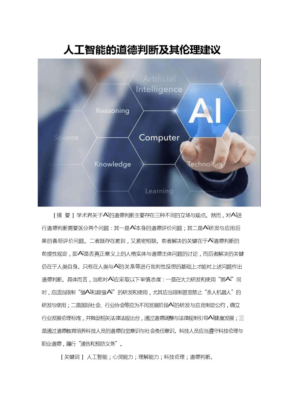 人工智能的道德判断及其伦理建议.docx