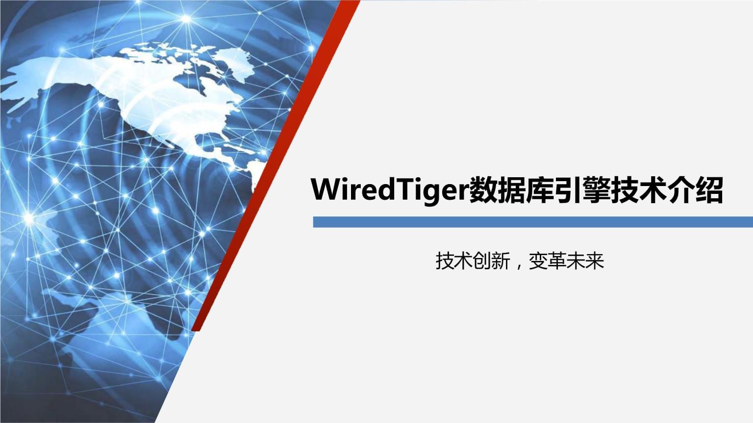 WiredTiger数据库技术介绍.pptx