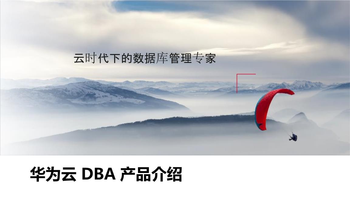 华为云DBA产品介绍.pptx