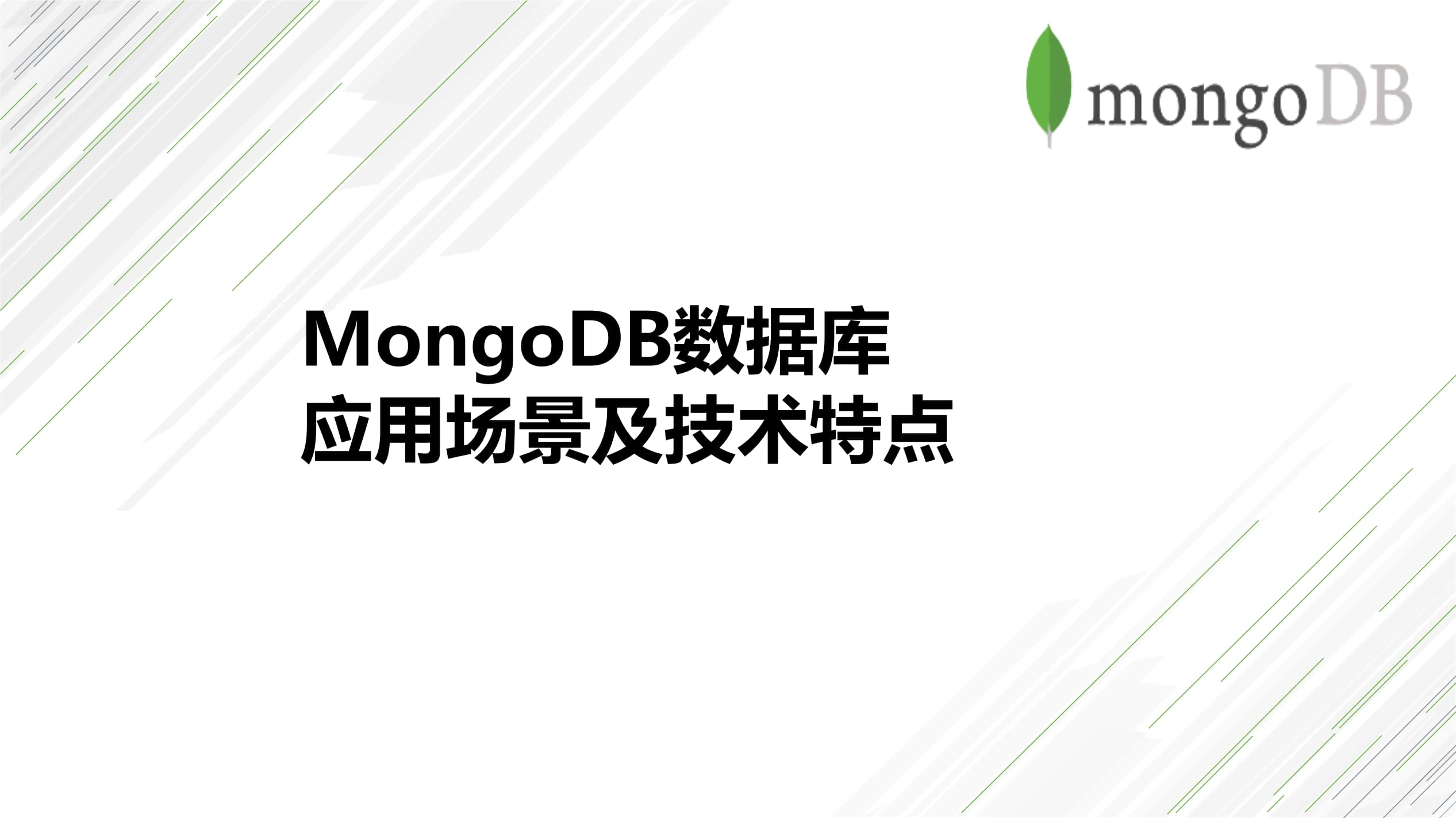 MongoDB数据库应用场景及技术特点.pptx
