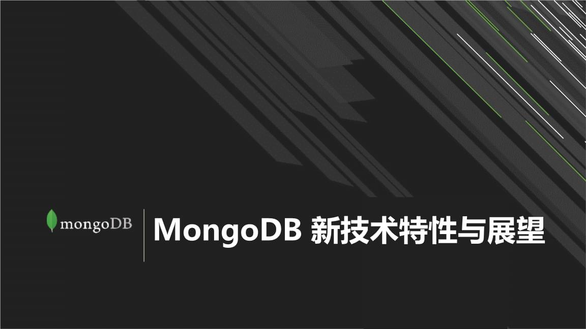 MongoDB新技术特性与展望.pptx