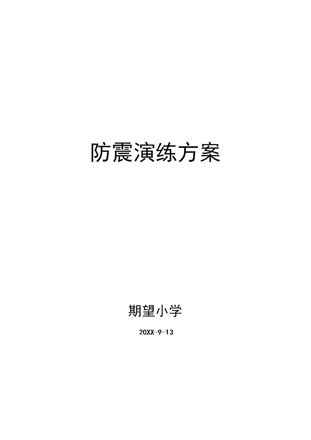 防震安全演练专项方案.doc