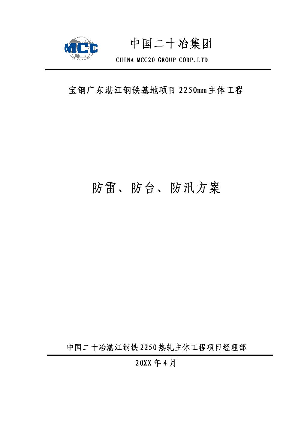 防雷防台防汛专项方案.doc