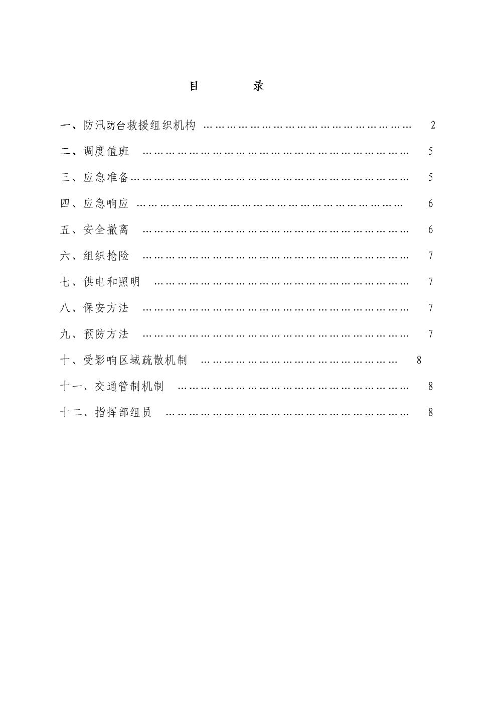 防汛防台风应急专项预案.doc