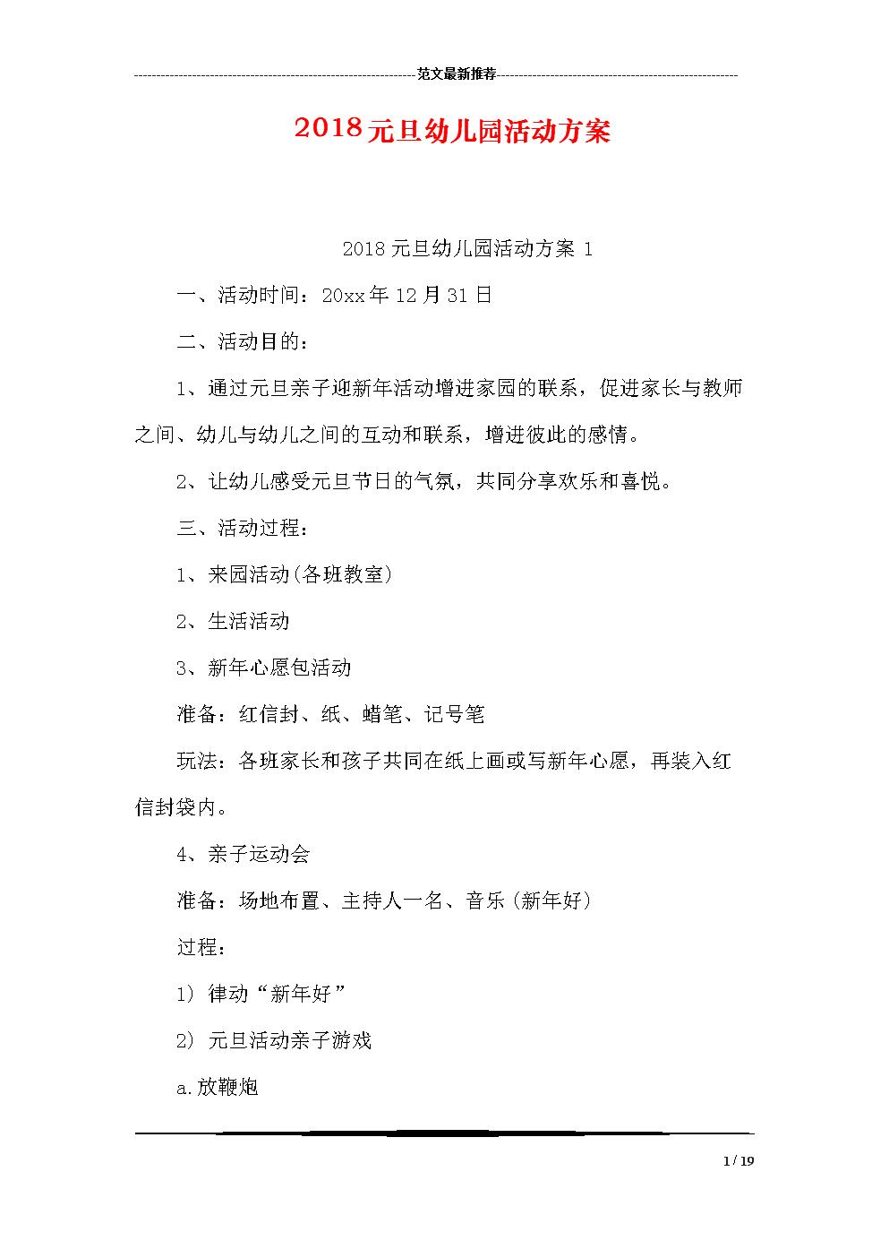 安阳 策划文案_经典文案策划案例_经典文案案例