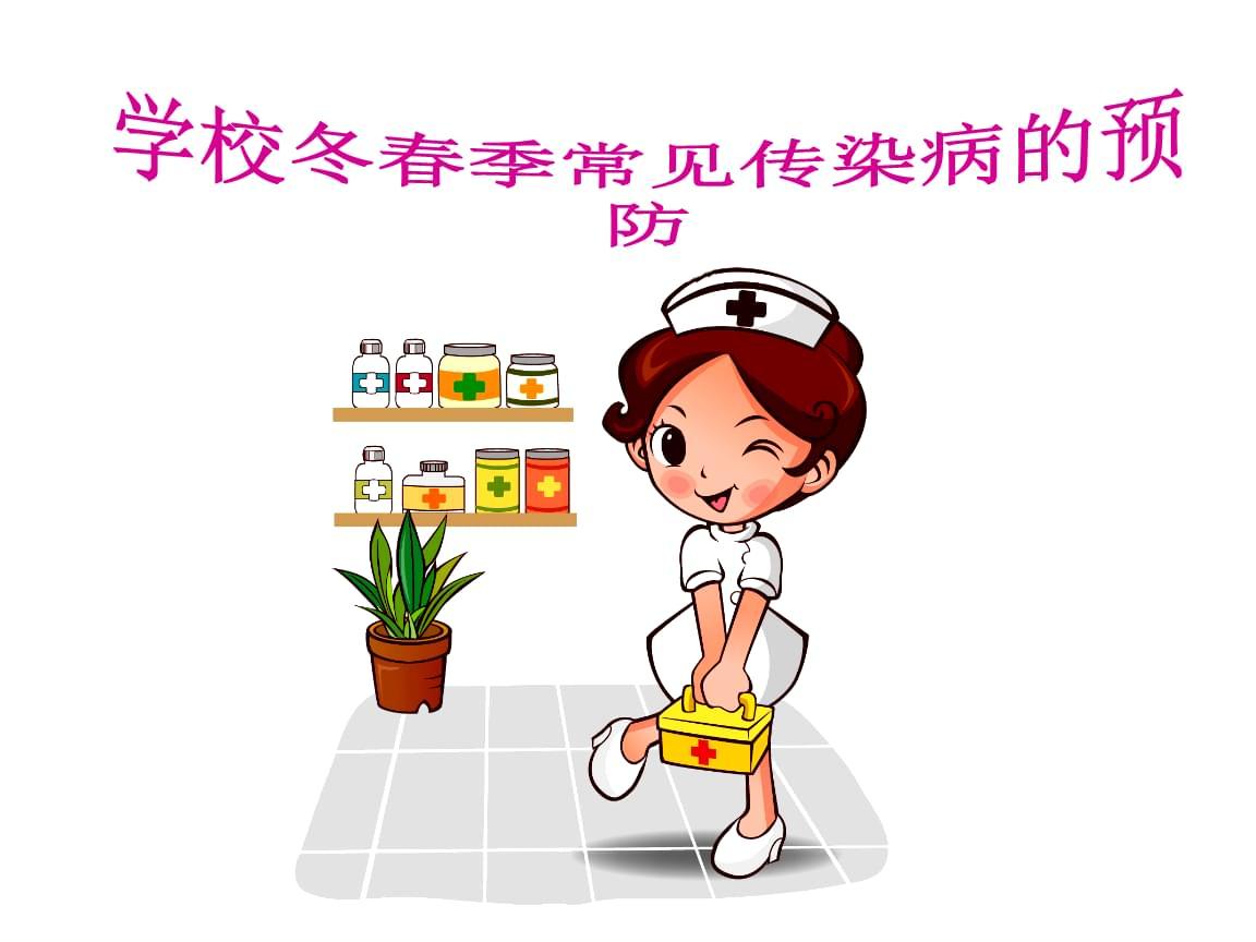 学校冬春季常见传染病预防.ppt