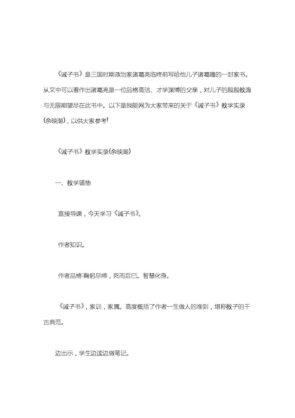 《誡子書》教學實錄(余映潮).doc