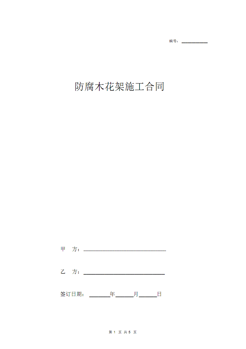 防腐木花架施工合同协议范本模板最新.pdf