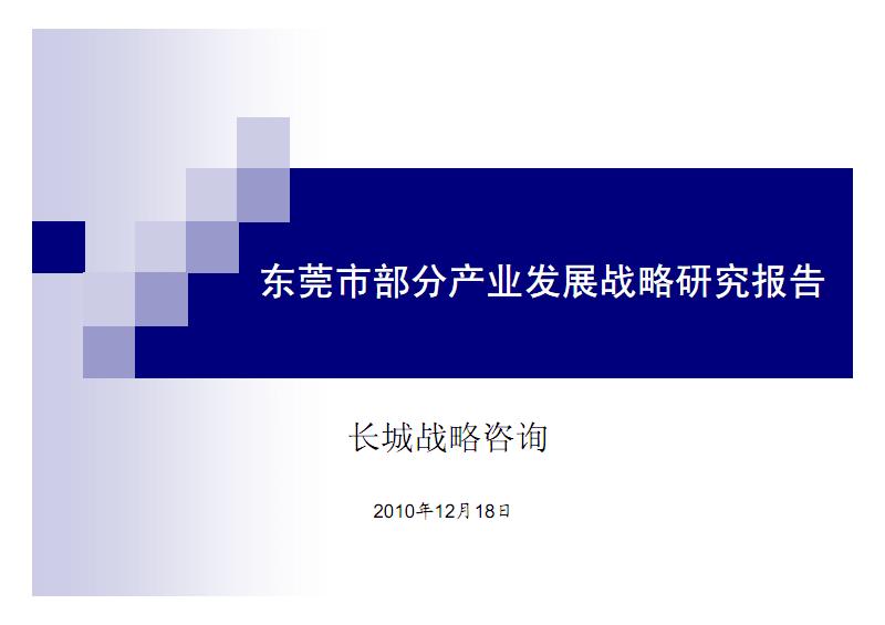 东莞市部分产业发展战略研究报告.pdf