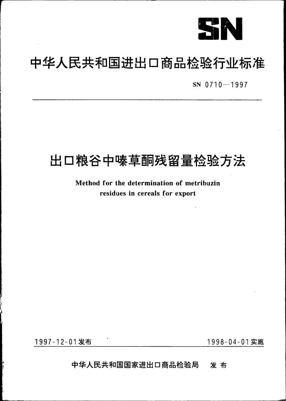 SN 0710-1997 出口粮谷中嗪草酮残留量检验方法.pdf