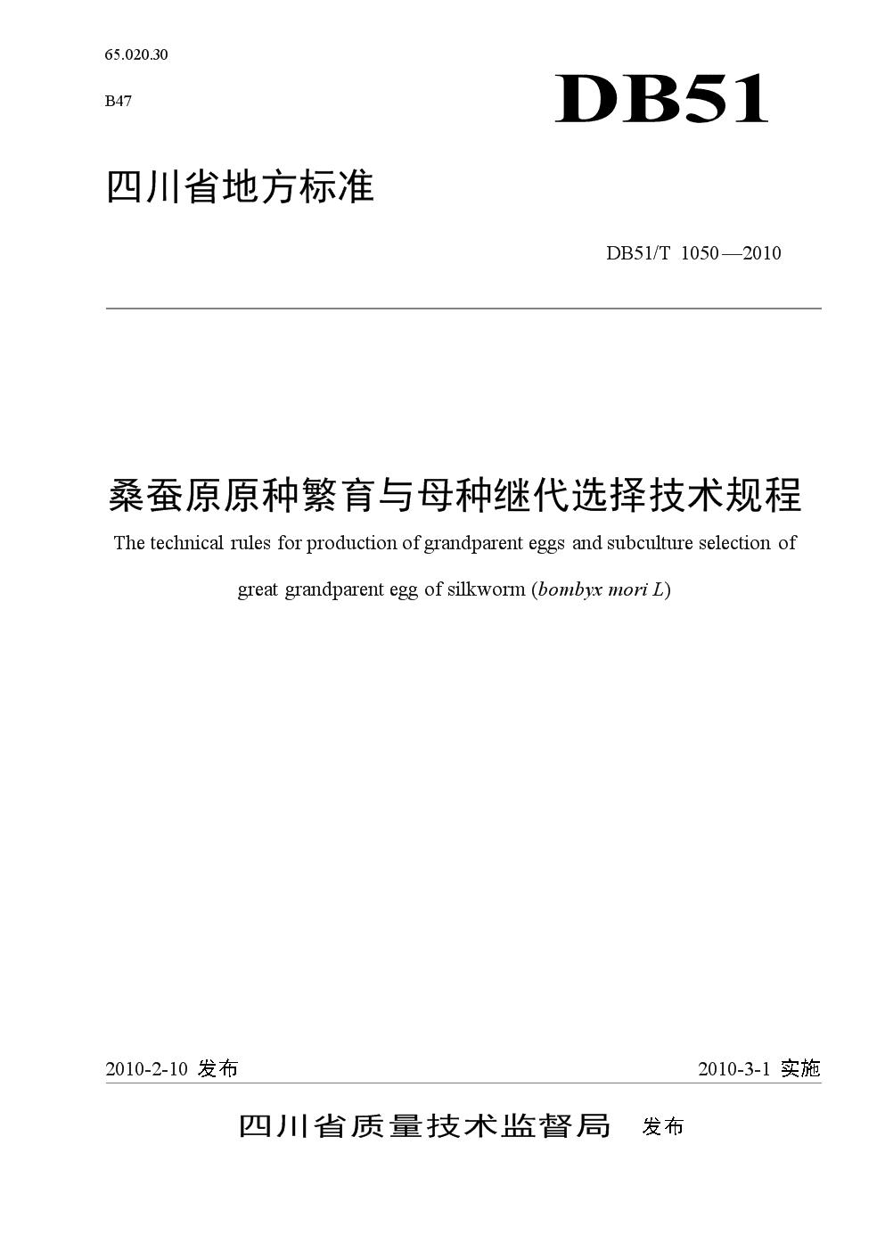 DB51_T 1050-2010 桑蚕原原种繁育与母种继代选择技术规程.doc