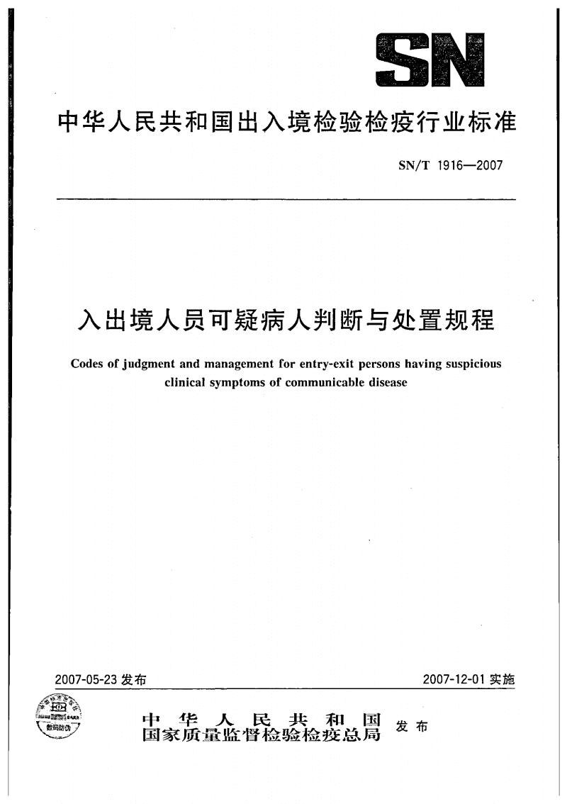SN_T 1916-2007 入出境人员可疑病人判断与处置规程.pdf