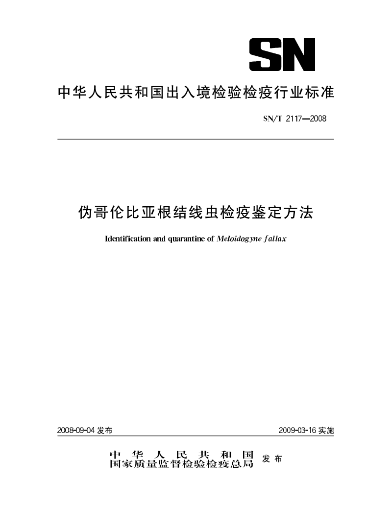 SN_T 2117-2008 伪哥伦比亚根结线虫检疫鉴定方法.pdf