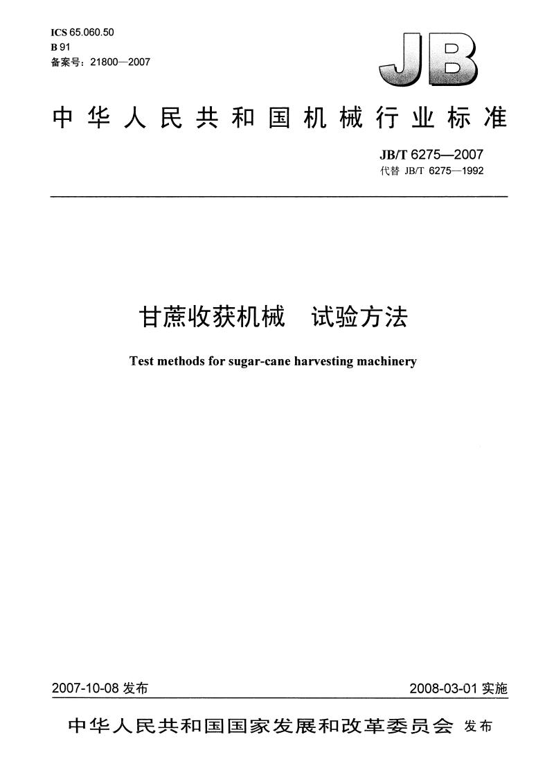 J-B_T 6275-2007 甘蔗收获机械 试验方法.pdf