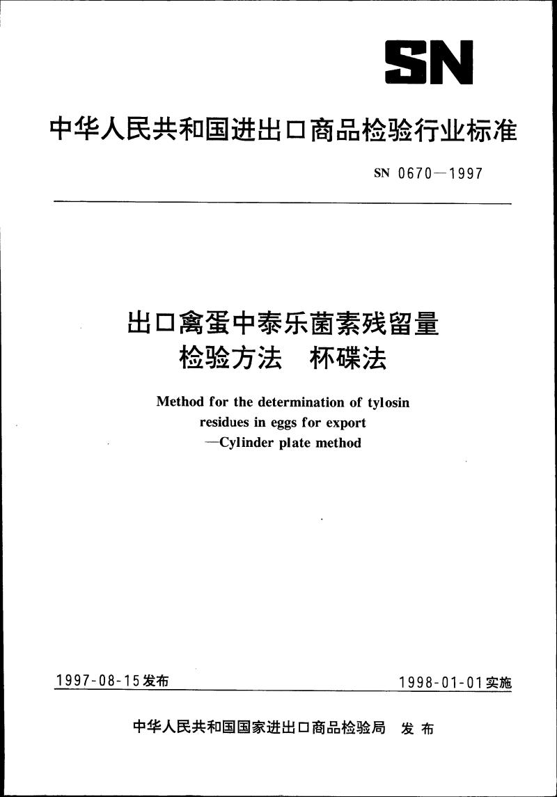 SN 0670-1997 出口禽蛋中泰乐菌素残留量检验方法杯碟法.pdf