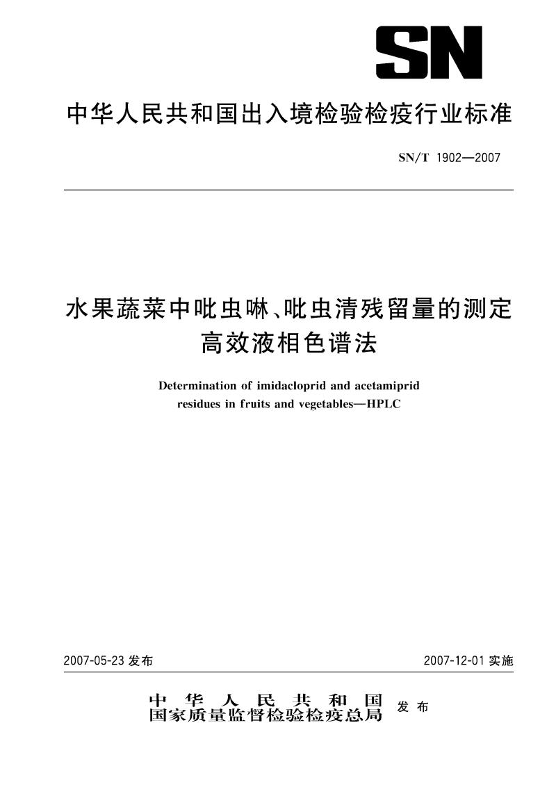 SN_T 1902-2007 水果蔬菜中吡虫啉_吡虫清残留量的测定 高效液相色谱法(中英文版).pdf