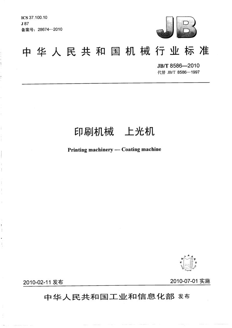 J-B_T 8586-2010 印刷机械 上光机.pdf