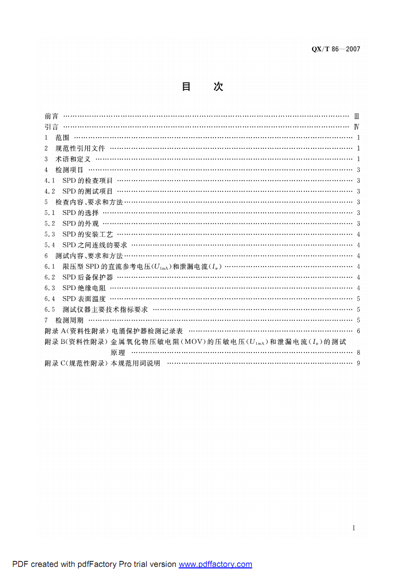 QX_T 86-2007 运行中电涌保护器检测技术规范.pdf