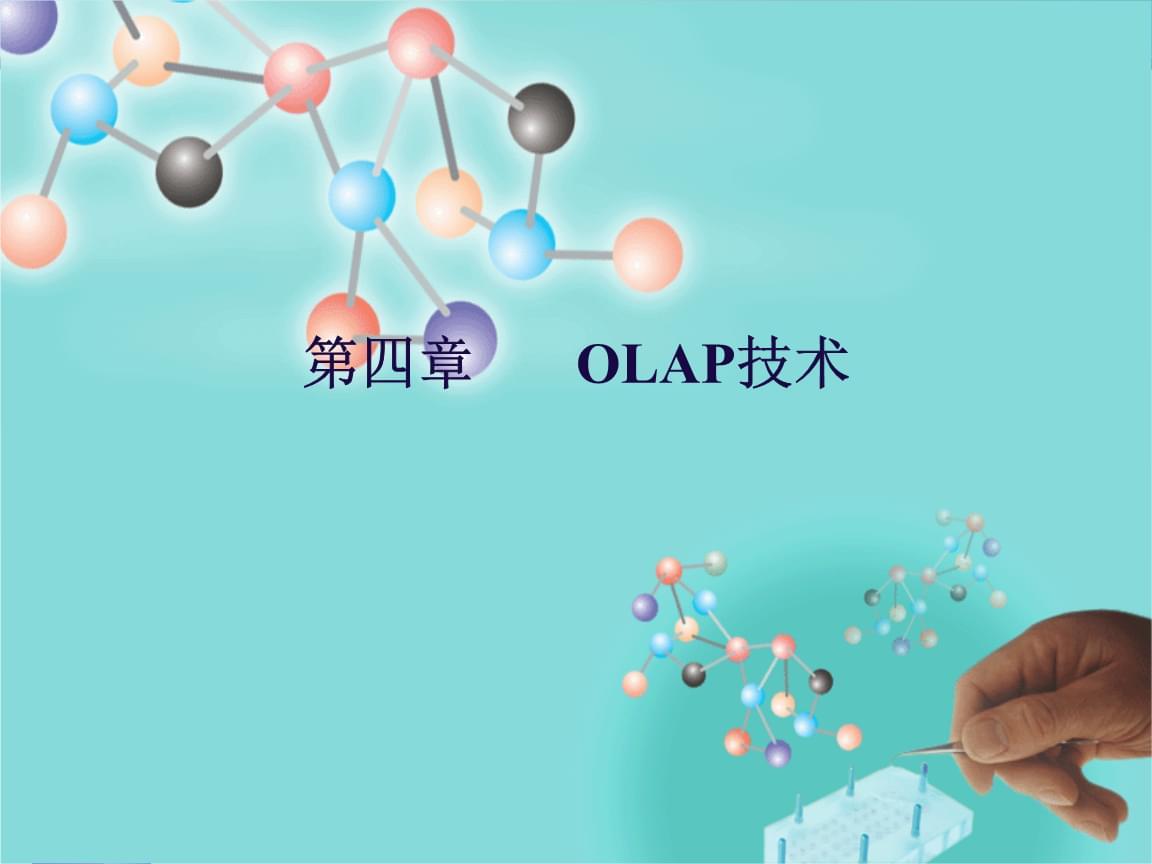 数据仓库之OLAP技术PPT.ppt