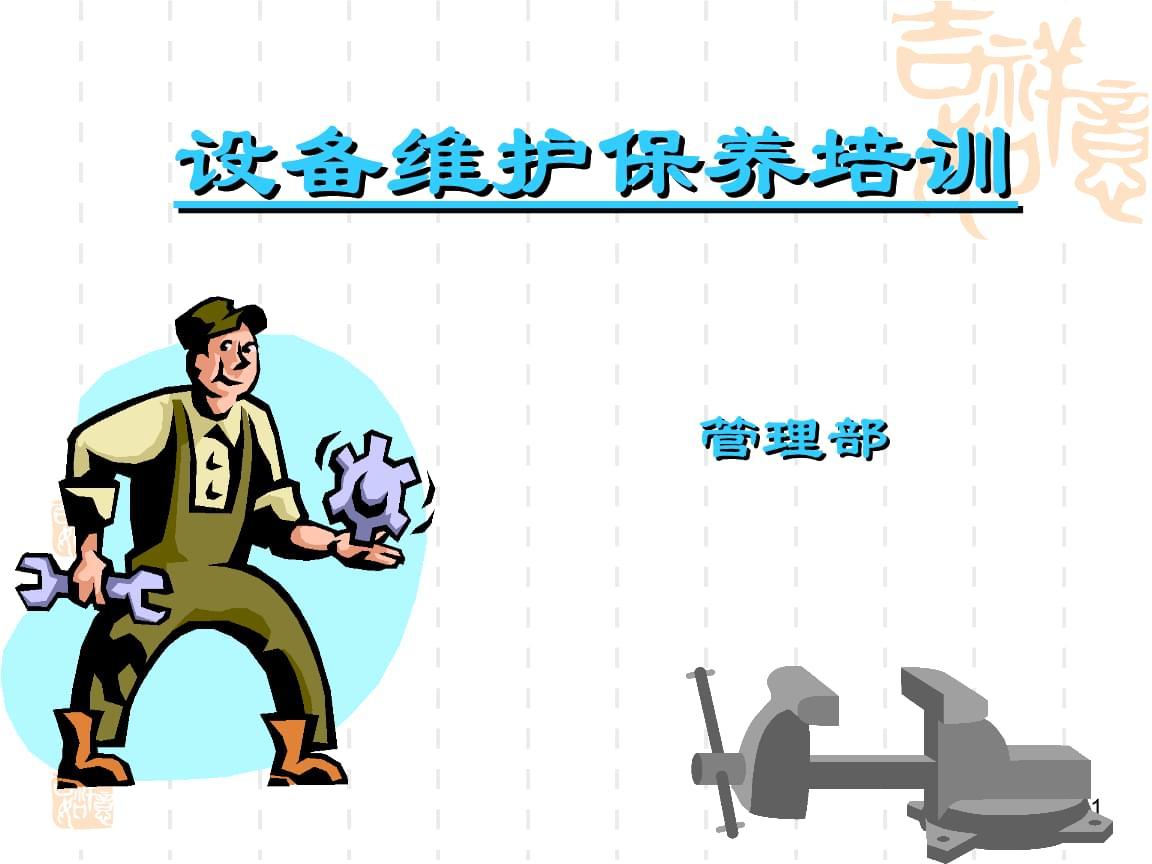 工厂设备维护保养培训 .ppt