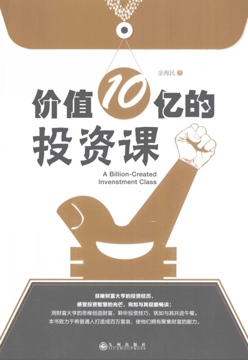 价值10亿的投资课(高清).pdf