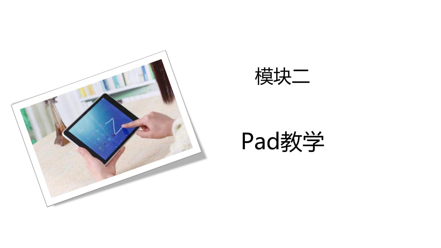 基于Pad的授导互动教学模式.ppt