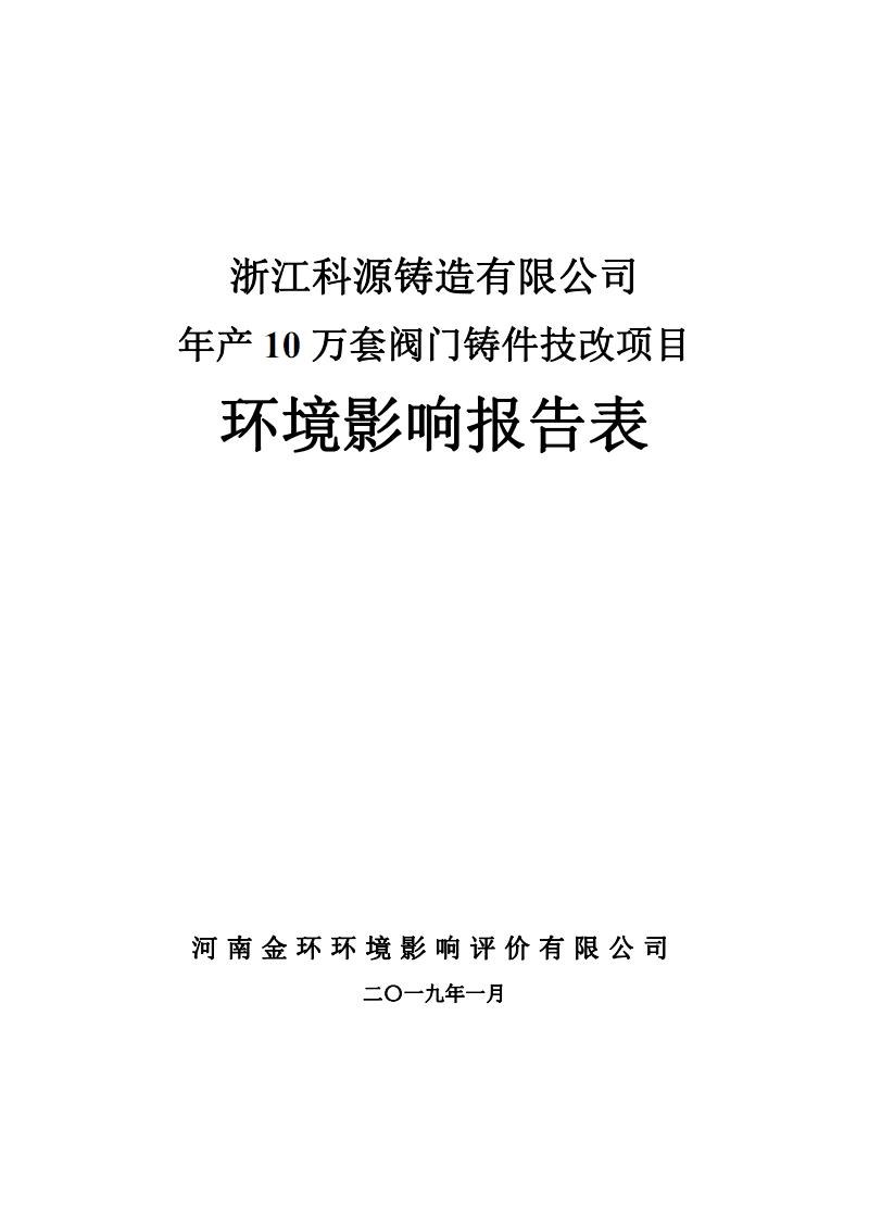 浙江科源铸造有限公司.pdf