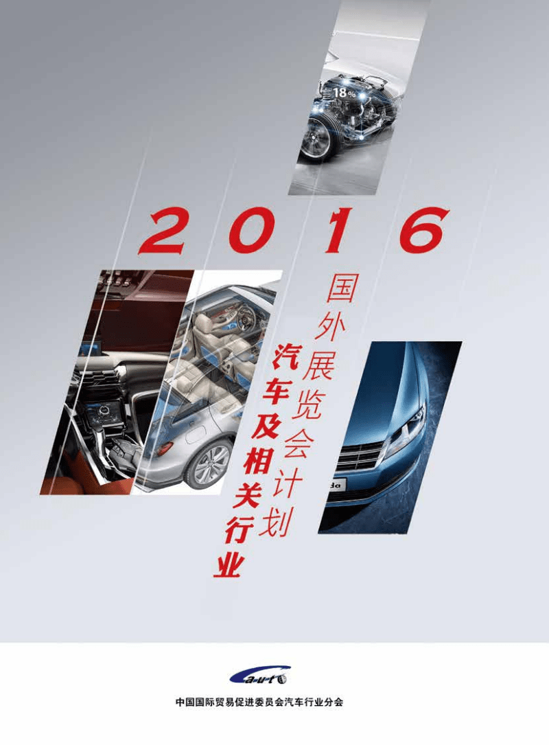 汽车及零部件部分.pdf