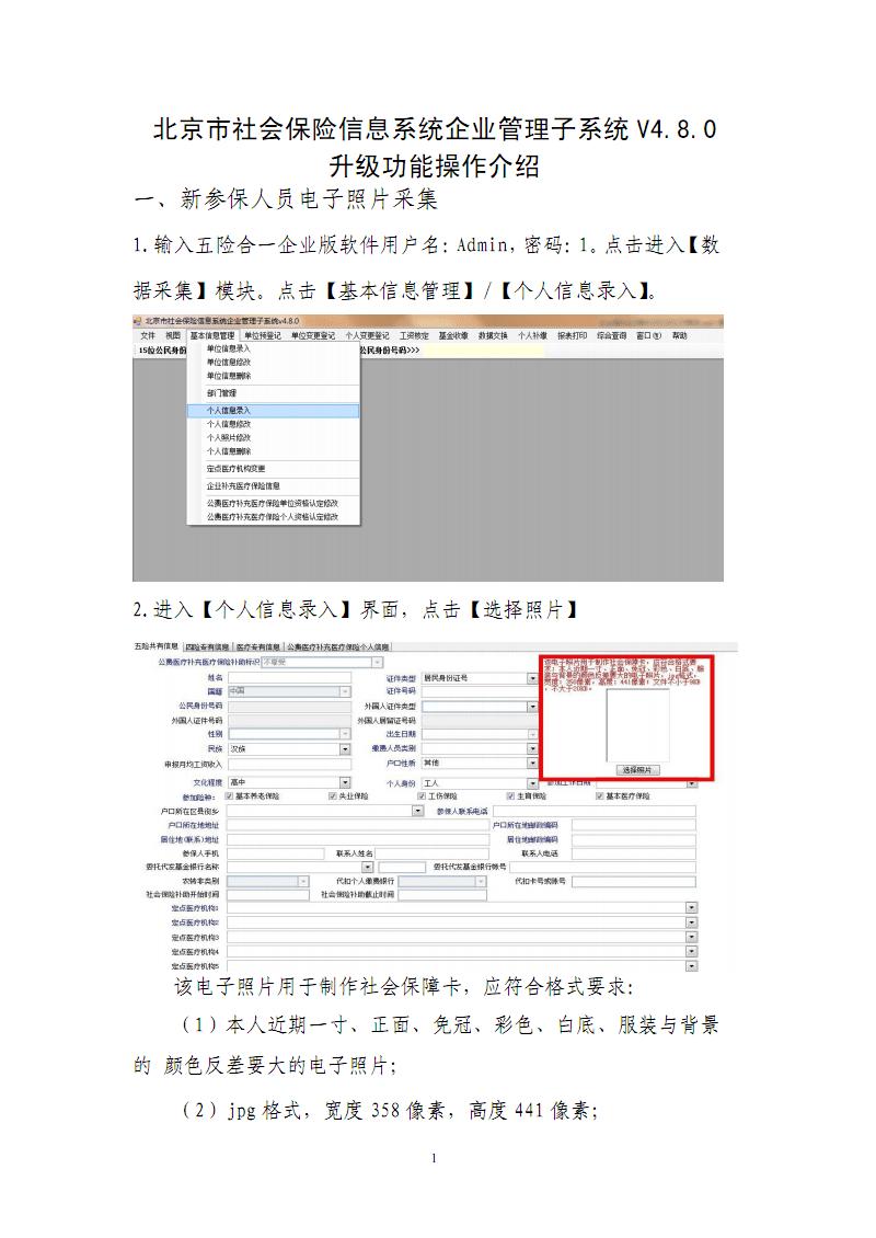 升级功能操作介绍.pdf