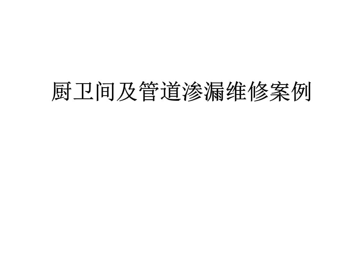 厨卫间及管道渗漏维修案例.ppt