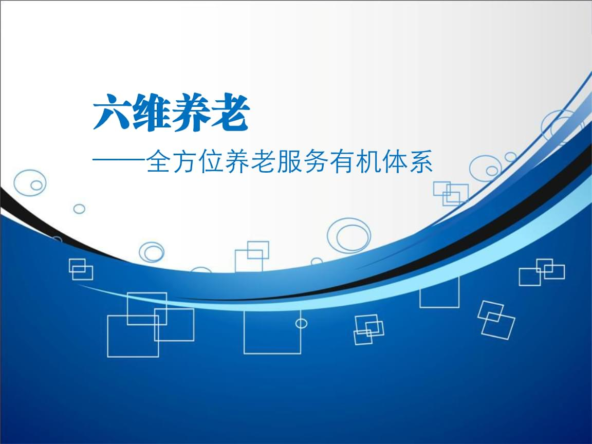六维养老-全方位养老解决方案(简版).pptx