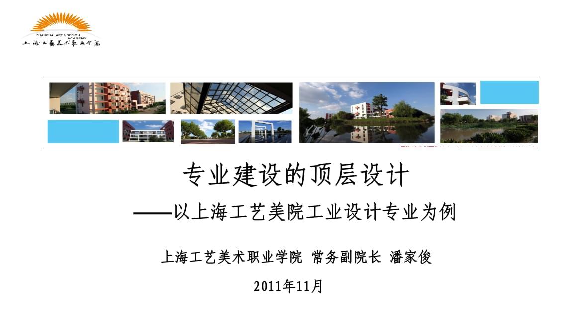 专业建设的顶层设计——以上海工艺美院工业设计专业为例.ppt