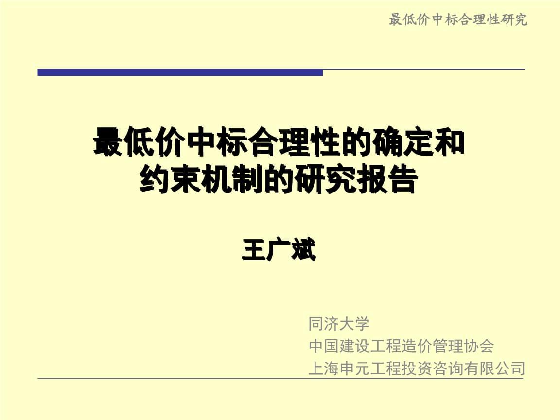 最低价中标合理性的确定和约束机制的研究报告王广斌.ppt