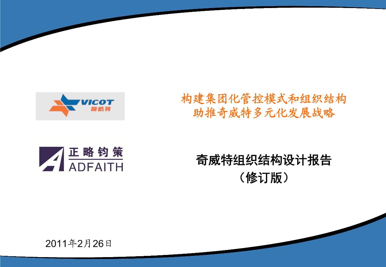 最强咨询之XX管控模式与组织结构设计报告.ppt