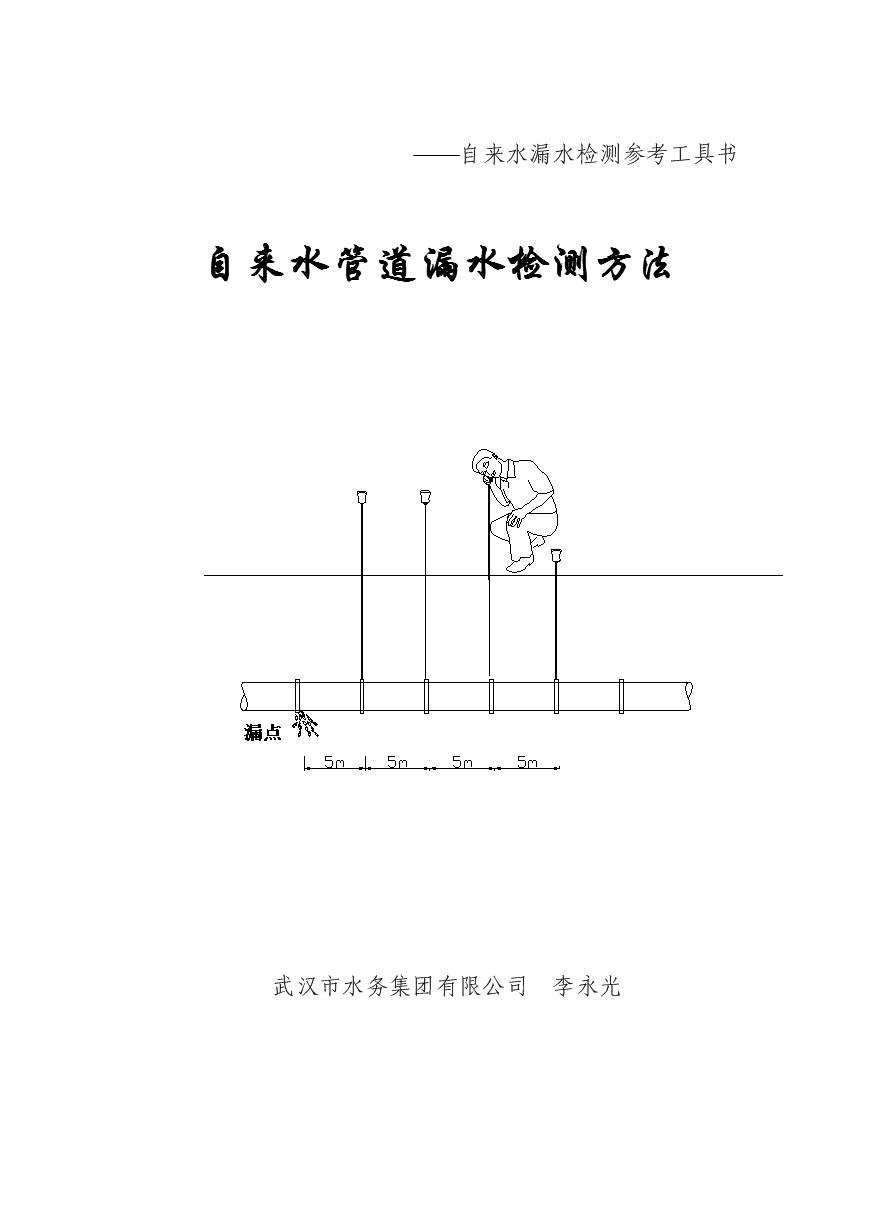 自来水管道漏水检测方法.doc