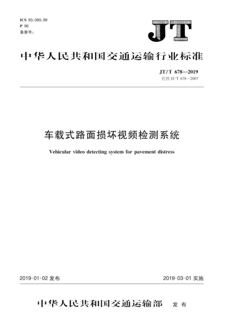 JTT 678-2019   车载式路面损坏视频检测系统.pdf