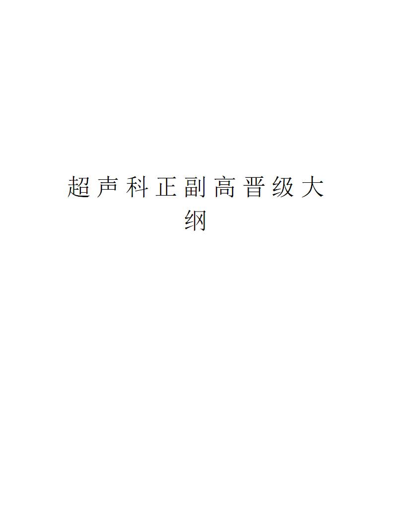 超声科正副高晋级大纲教学文案[整理].pdf