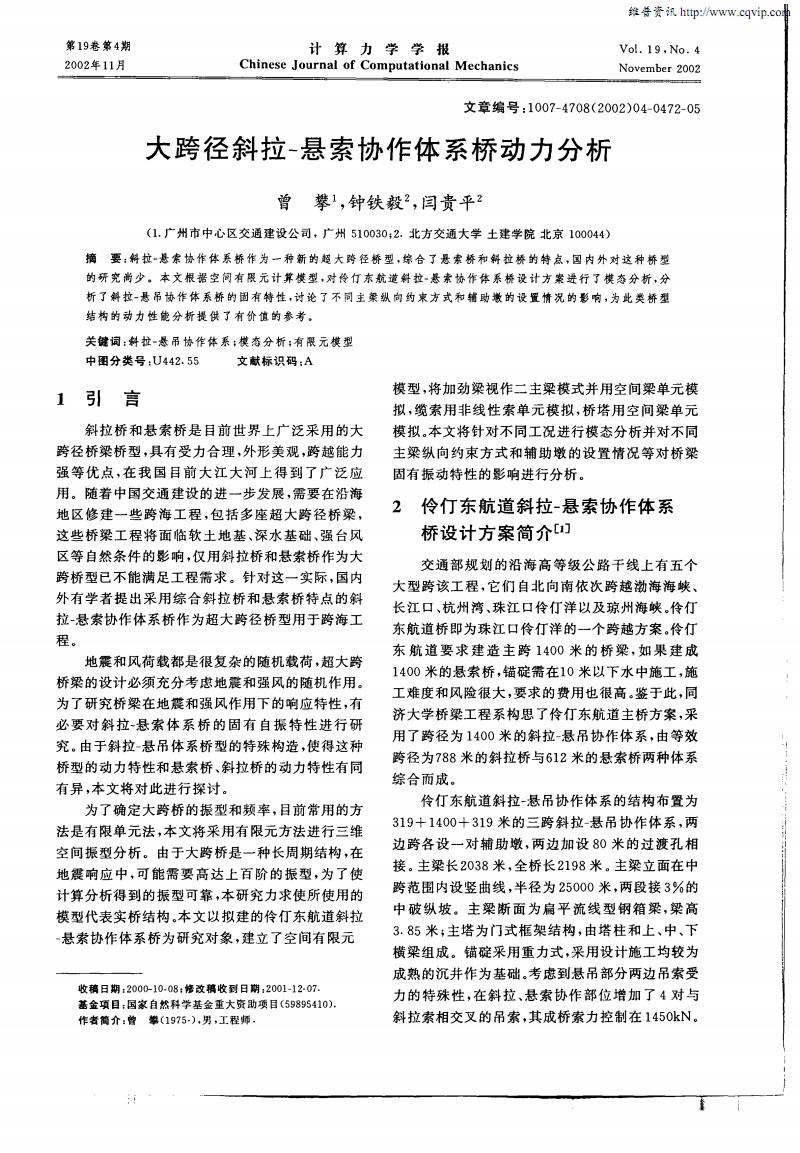 大跨径斜拉—悬索协作体系桥动力分析.pdf
