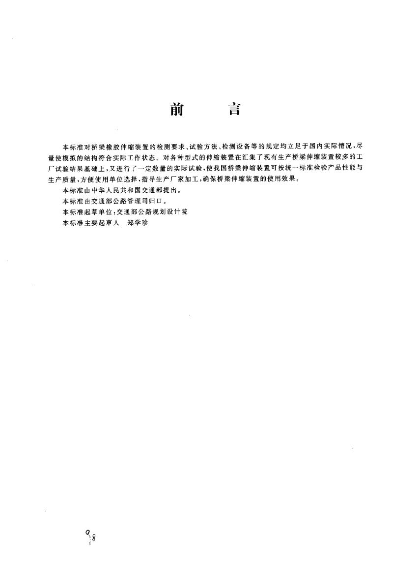公路桥梁橡胶伸缩装置.pdf