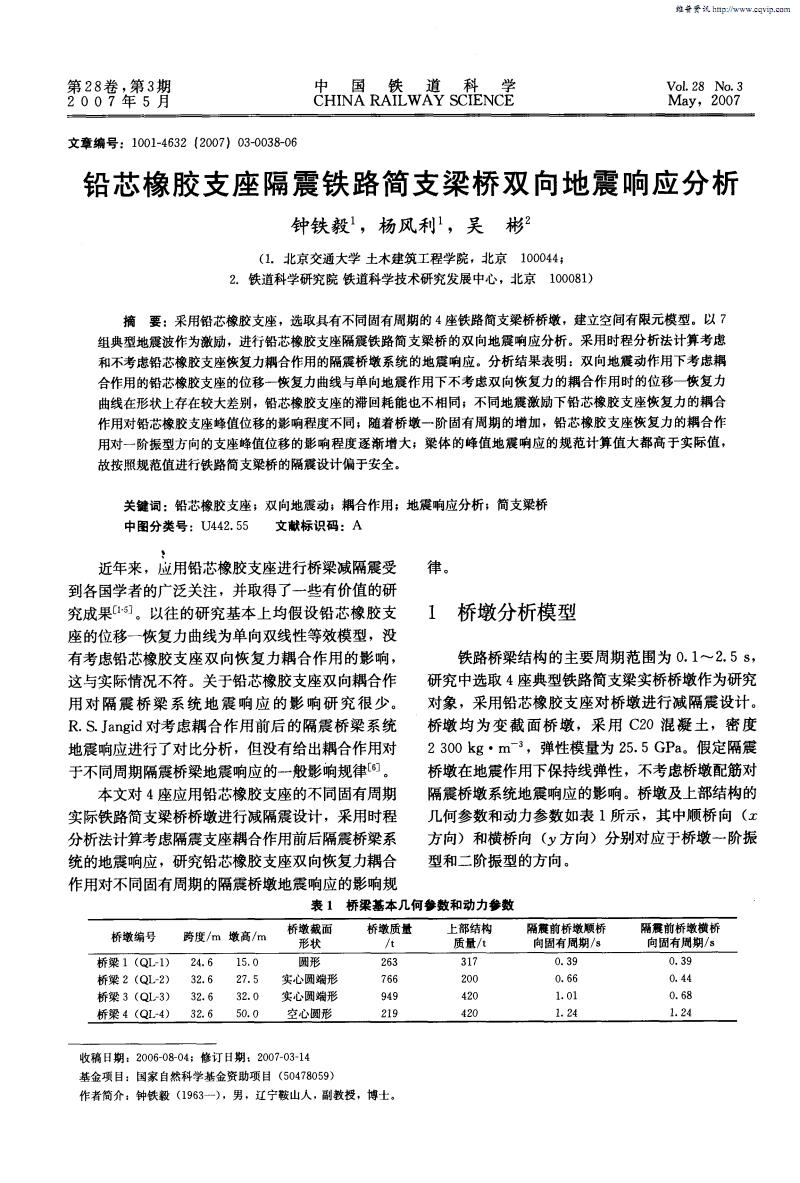 铅芯橡胶支座隔震铁路简支梁桥双向地震响应分析.pdf