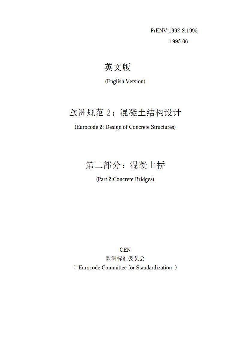 欧洲混凝土桥规范.pdf