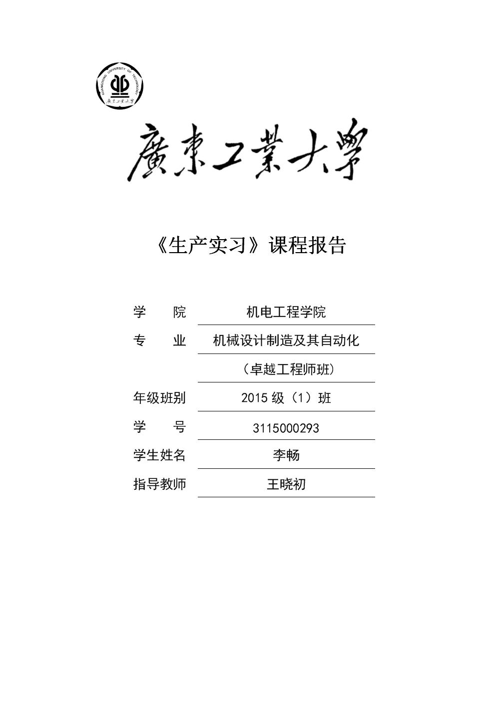 湖北生产实习报告.doc