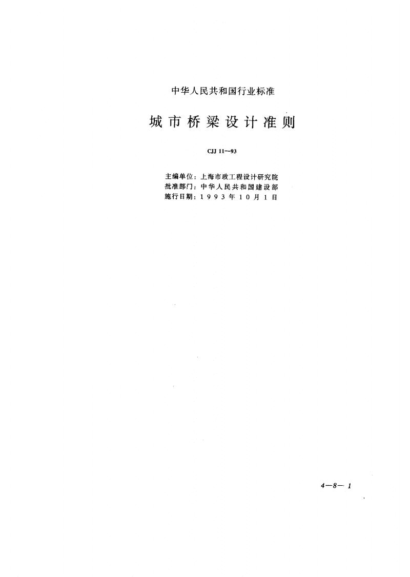 城市桥梁设计准则.pdf