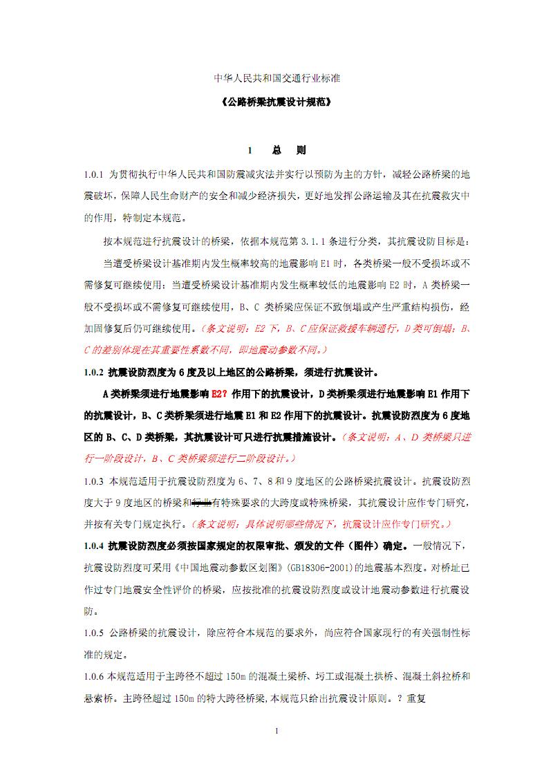 中华人民共和国交通行业标准桥梁抗震规范(2004.10.10).pdf