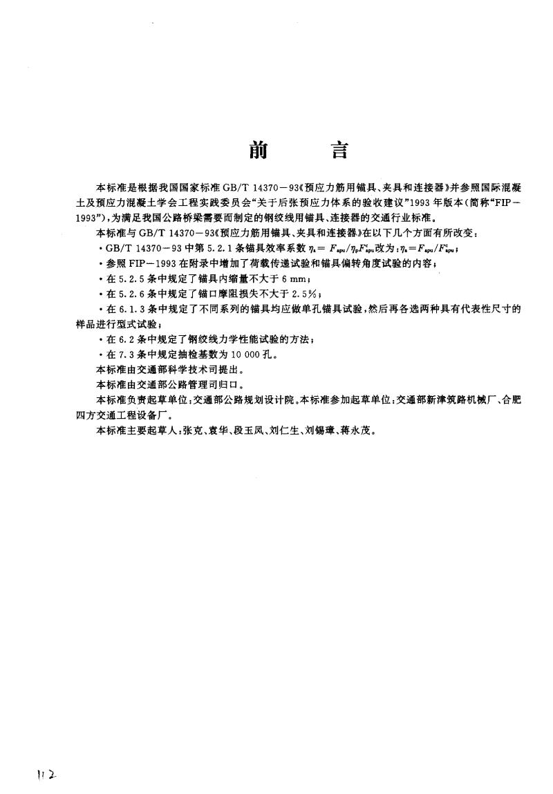 公路桥梁预应力钢绞线用.pdf