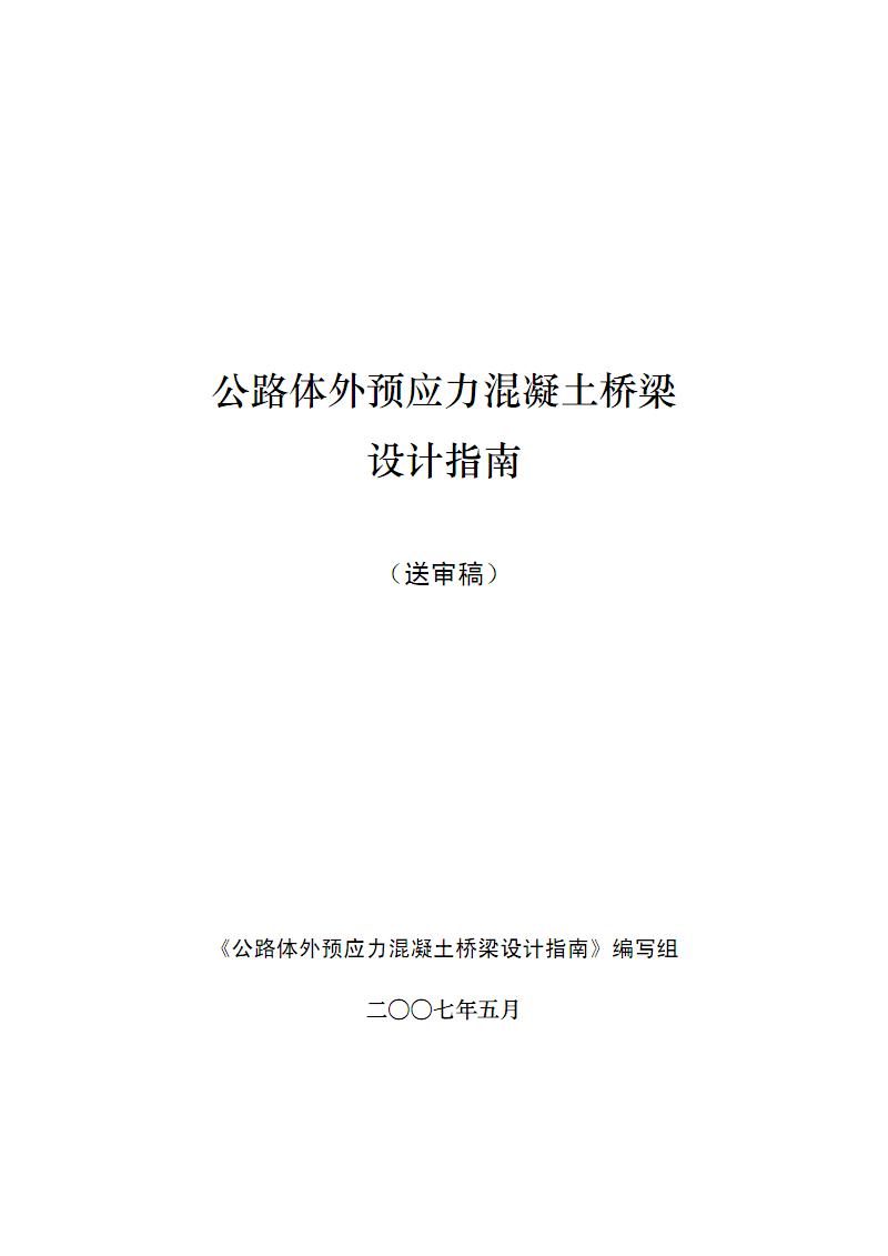 体外预应力混凝土设计指南.pdf