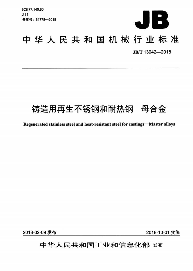 J B/T 13042-2018 - 铸造用再生不锈钢和耐热钢 母合金.pdf