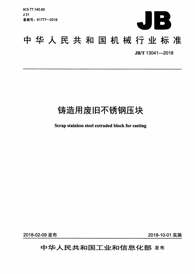 J B/T 13041-2018  -铸造用废旧不锈钢压块.pdf