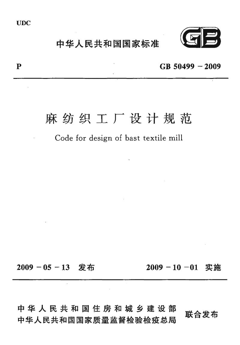 GB50499-2009 麻纺织工厂设计规范.pdf