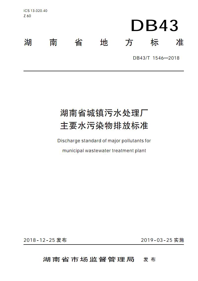 湖南省城镇污水处理厂主要水污染物排放标准.pdf